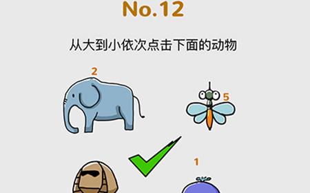 脑洞大作战第12关攻略  从大到小依次点击下面的动物