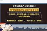 央视揭山寨招生公众号骗局,仿冒官方进行虚假宣传
