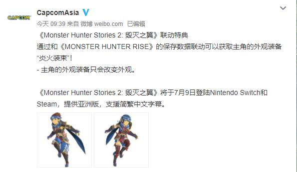 《怪物猎人物语2:毁灭之翼》联动特典公布