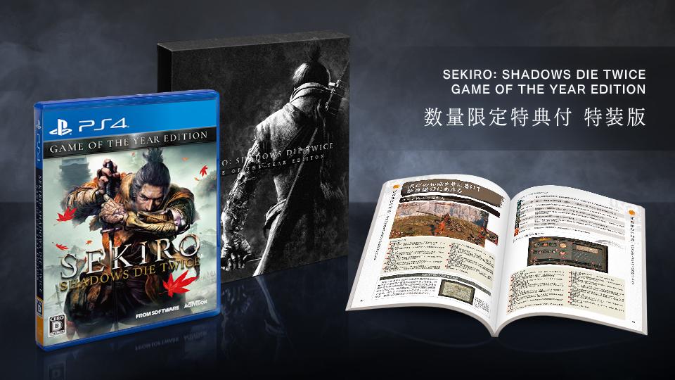 《只狼》将推出PS4年度版 包含限量特典