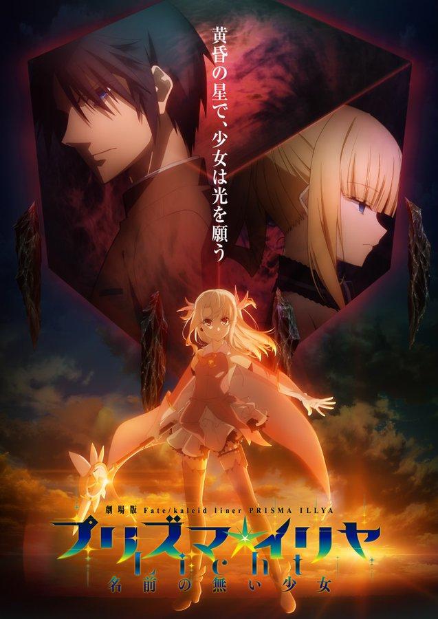 剧场版动画《魔法少女伊莉雅无名的少女》明年日本上映