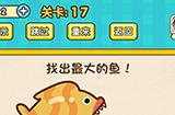 脑力王者烧脑游戏第17关攻略  找出最大的鱼