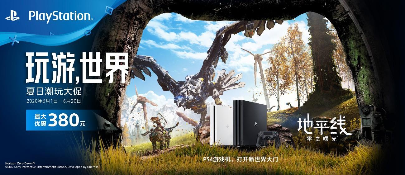 PlayStation夏日大促6月1日开启