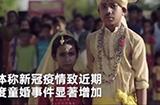 疫情致印度童婚事件显著增加,有地区童婚量翻倍