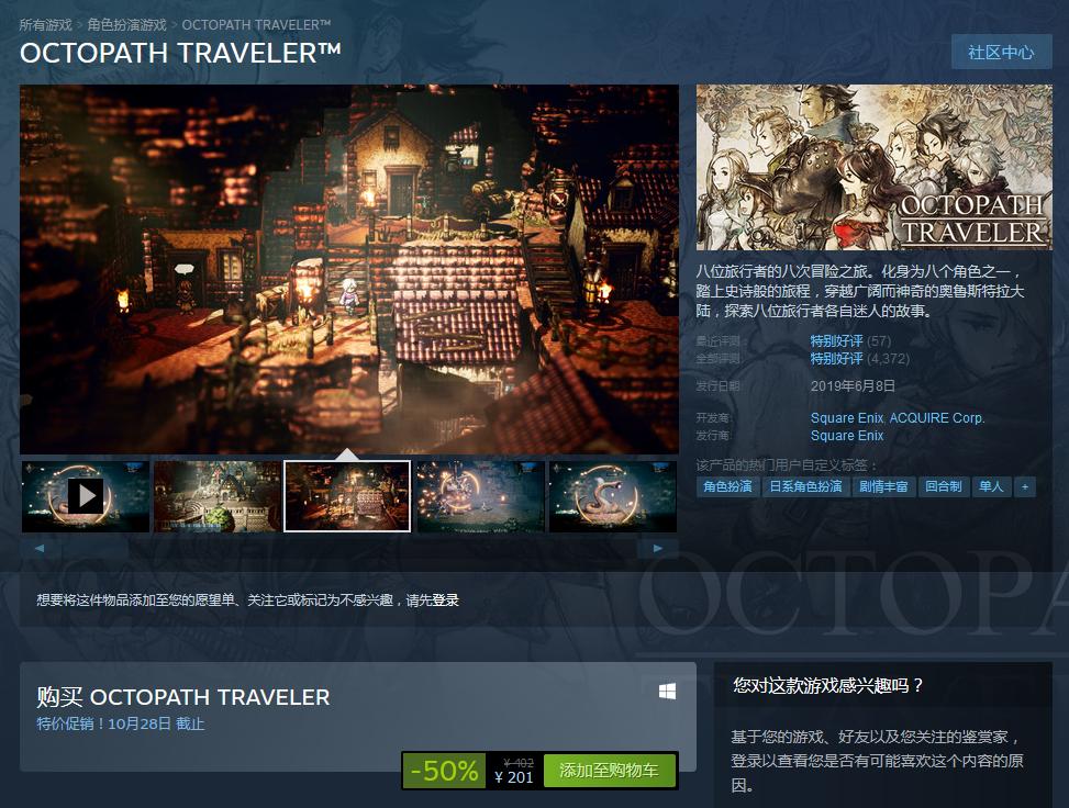 Steam《八方旅人》开启半价促销活动