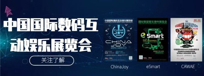 创造和分享快乐!游卡桌游将在2020ChinaJoyBTOC展区再续精彩