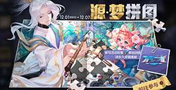 王者荣耀新版本更新了哪些  12月1号更新内容汇总