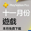 PS+港服11月会免公布