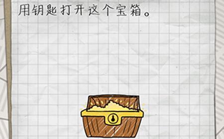 最囧游戏4第11关攻略  用钥匙打开这个宝箱