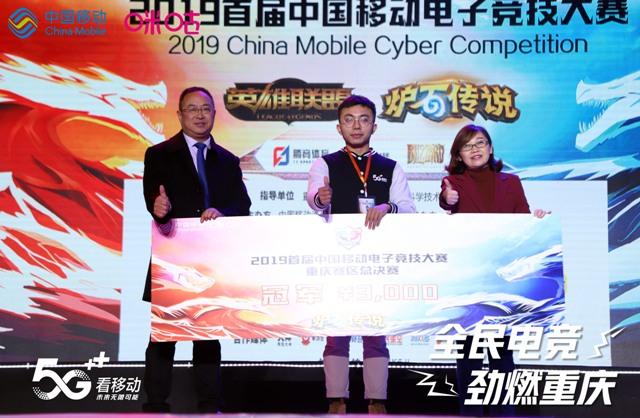 中国移动电竞赛重庆决赛回顾 忠渝梦想勇登巅峰 业内 第5张
