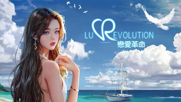 模拟恋爱手游《恋爱革命》参展台北国际电玩展