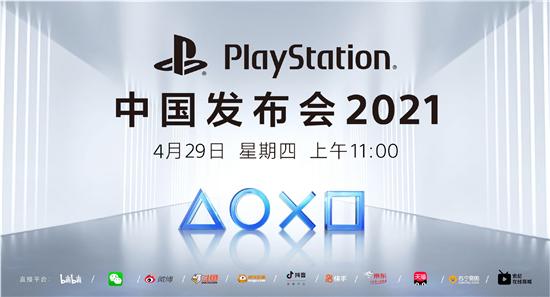 4月29日11点PlayStation中国举行发布会直播