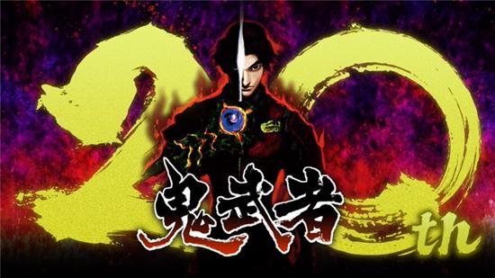 《鬼武者》20周年 官推公布20周年纪念图