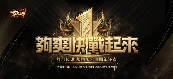 28日晚直播狂送好礼《红月传说战神版》周年庆典太豪横