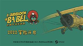 《巴别号漫游指南》最新宣传片公布 将于明年登陆PC及移动端平台