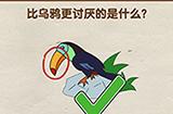 全民烧脑第16关攻略  比乌鸦更讨厌的是什么