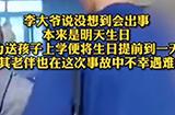 山西坍塌饭店过寿老人:我本不想办宴席,没想到房子塌了
