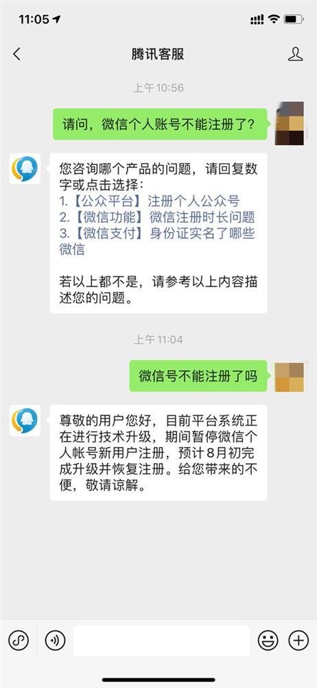 微信暂停个人账号新用户注册-1.jpg