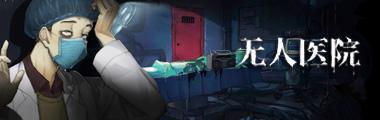 密室逃脱绝境系列无人医院攻略