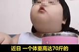 平台回应3岁女孩被喂到70斤做吃播,视频和账号已被封禁
