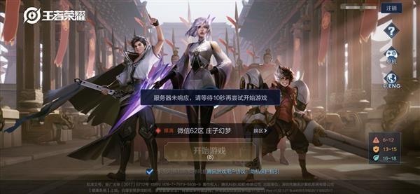 《王者荣耀》服务器未响应 官方致歉