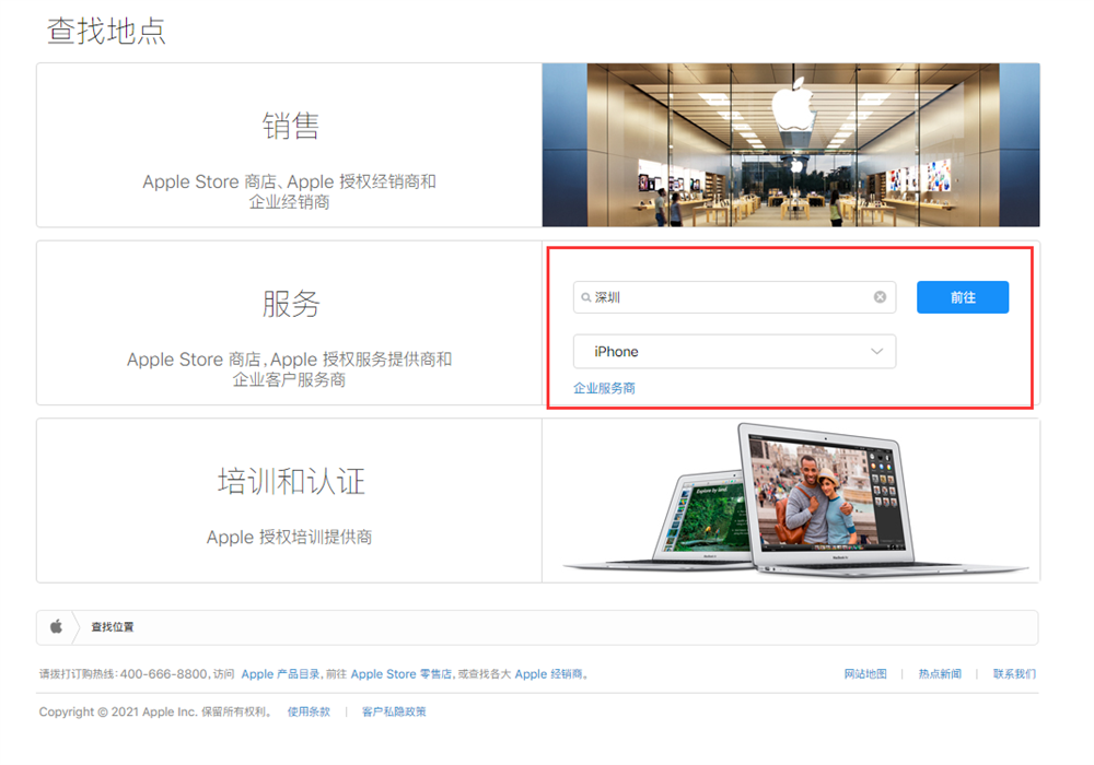 苹果设备教你快速找到官方授权维修点-1.png