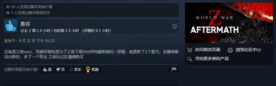 《僵尸世界大战:劫后余生》发售宣传片公布  Steam评价褒贬不一