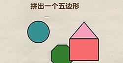 全民烧脑第7关攻略  拼出一个五边形