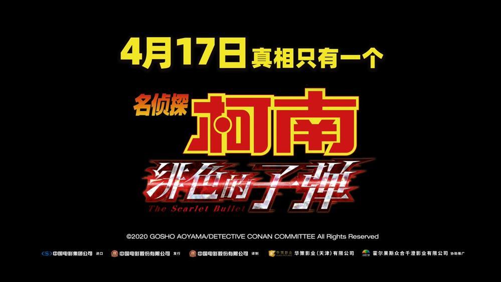 《名侦探柯南:绯色的子弹》内地正式定档