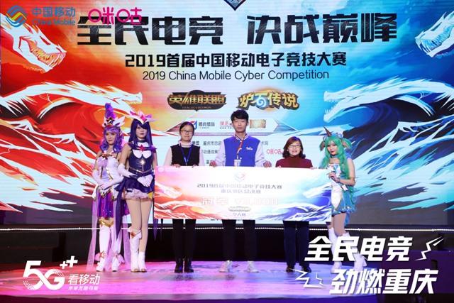 中国移动电竞赛重庆决赛回顾 忠渝梦想勇登巅峰 业内 第3张
