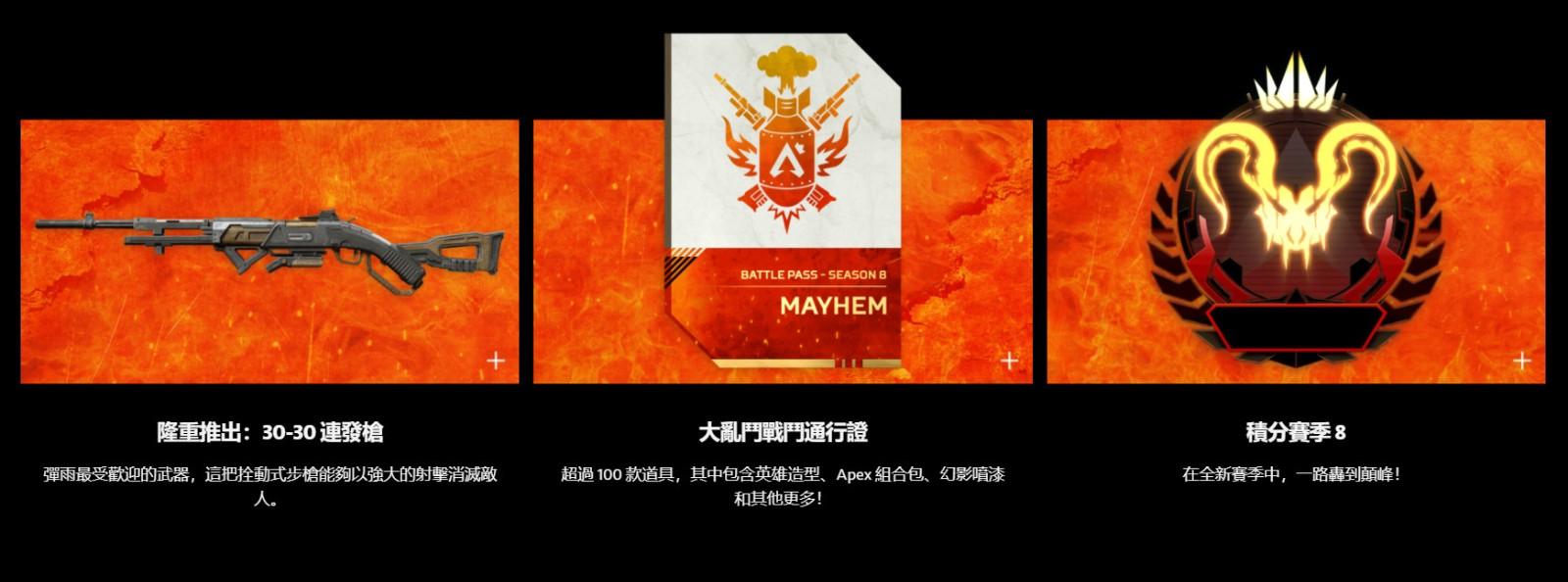 《Apex英雄》第八赛季中文发售预告公开