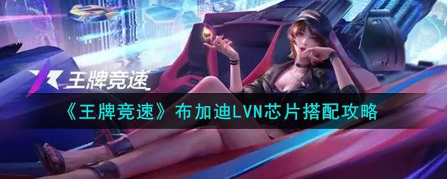 《王牌竞速》布加迪LVN芯片搭配攻略