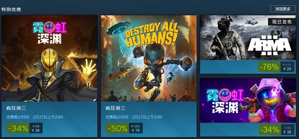 Steam疯狂周三:多游戏出现新史低价