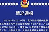 南宁警方通报大学教授夫妇死亡,嫌疑人已逃至国外