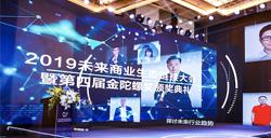 FBEC2019现场 | 2019未来商业生态链接大会暨第四届金陀螺奖颁奖典礼盛大开幕!