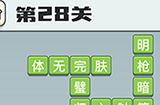 成语打江山第28关答案  成语打江山答案28关
