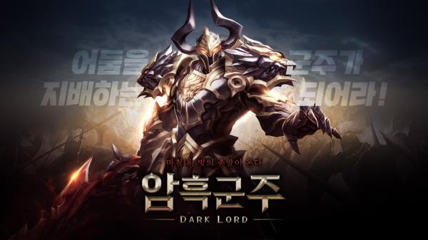 MMORPG《Dark Lord》韩国预约开始