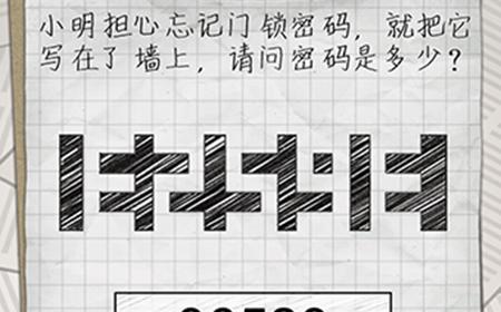 最囧游戏4第8关攻略  小明担心忘记门锁密码