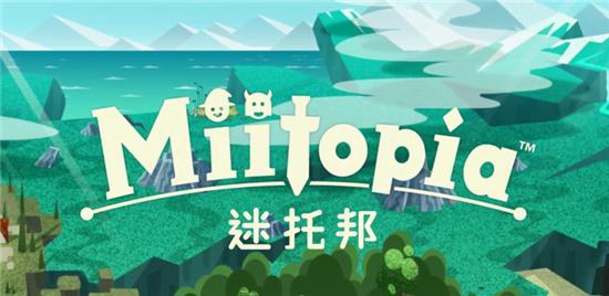 NS《迷托邦》中文版介绍影像公开 5月21日发售 支持中文