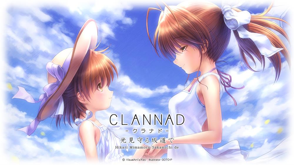 NS《Clannad光芒守护的小镇》实体版封面公开