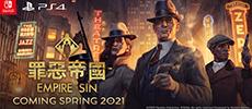 《罪恶帝国》PS4/NS中文版明年发售