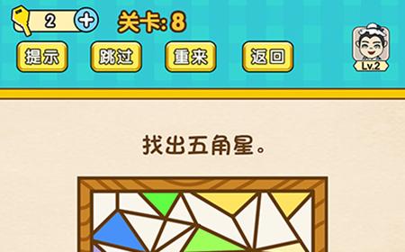 脑力王者烧脑游戏第8关攻略  找出五角星