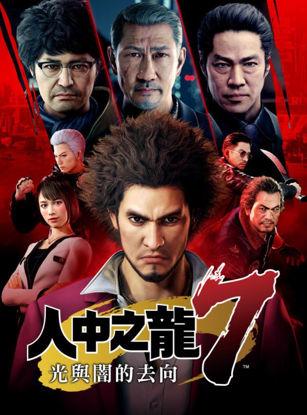 《如龙7》特别体验会12/14在台北地下街举行