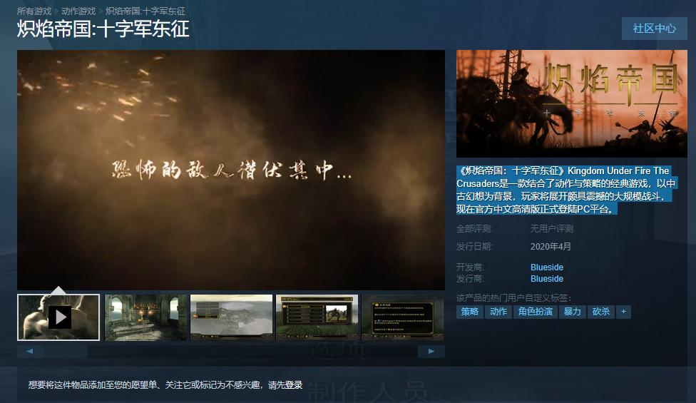 《炽焰帝国:十字军东征》中文版上架Steam