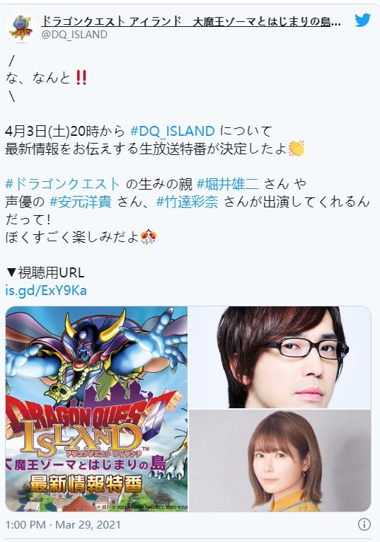 《勇者斗恶龙之岛:大魔王索玛与起始之岛》特别情报4月3日公布