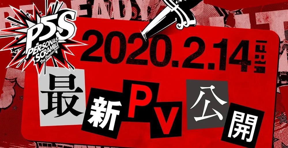 《女神异闻录5乱战:魅影攻手》官方将在情人节开启直播