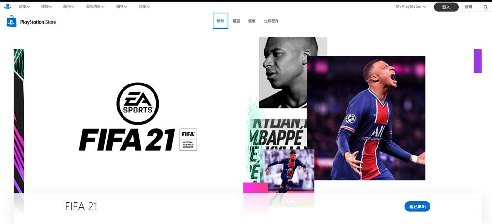 PSN港服商店新界面上线 配色调整更加简洁明亮