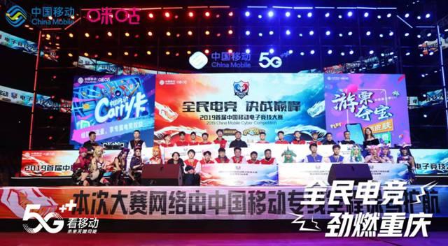 中國移動電競賽重慶決賽回顧 忠渝夢想勇登巔峰