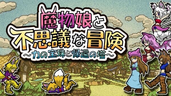 《魔物娘不可思议冒险》Switch版9月17日发售