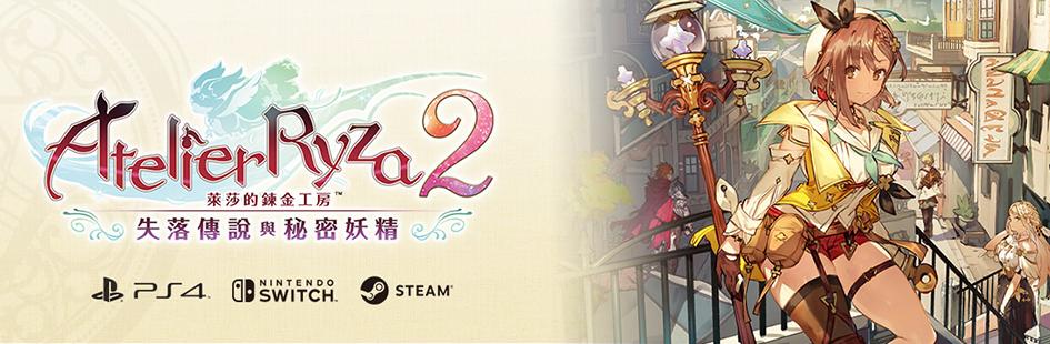《莱莎的炼金工房2》中文版预购开启!12月3日发售